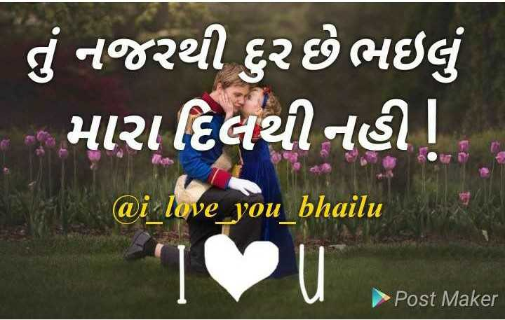 👫 ભાઇ-બહેન પ્રેમ - તું નજરથી દુર છે ભઇલું - મારા દિલથી નહી ! @ i _ love _ you _ bhailu Post Maker - ShareChat