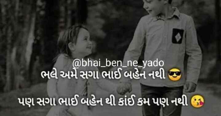 👫 ભાઇ-બહેન પ્રેમ - @ bhai _ ben _ ne _ yado ભલે અમે સગા ભાઈ બહેન નથી છ ' પણ સગા ભાઈ બહેન થી કાંઈ કમ પણ નથી - ShareChat