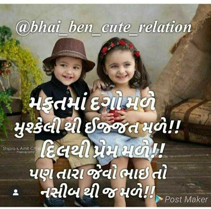 👫 ભાઇ-બહેન પ્રેમ - @ bhai ben cute relation - મફતમાં દગો મળે ને મુશ્કેલી થી ઈજ્જત મળે ! ! ખા કા દિલથી પ્રેમ મળે ! ! પણ તારા જેવો ભાઇ તો ' નસીબ થી જ મળે ! ! Post Maker Shipa Amit Ch - fixelઈન ' માં Post Maker - ShareChat