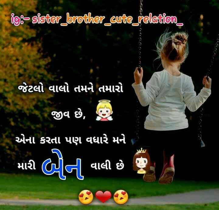 👫 ભાઇ-બહેન પ્રેમ - ige - sister _ brother _ cute _ relation ; ' જેટલો વાલો તમને તમારો જીવ છે , એના કરતા પણ વધારે મને મારી કોની વાલી છે - ShareChat