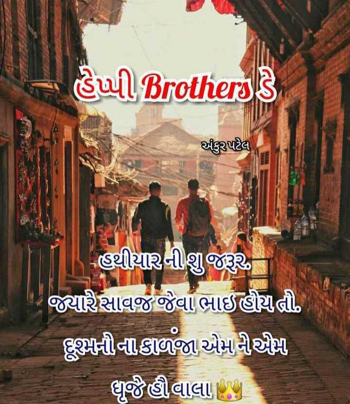 👬 ભાઈ દિવસ - ShareChat