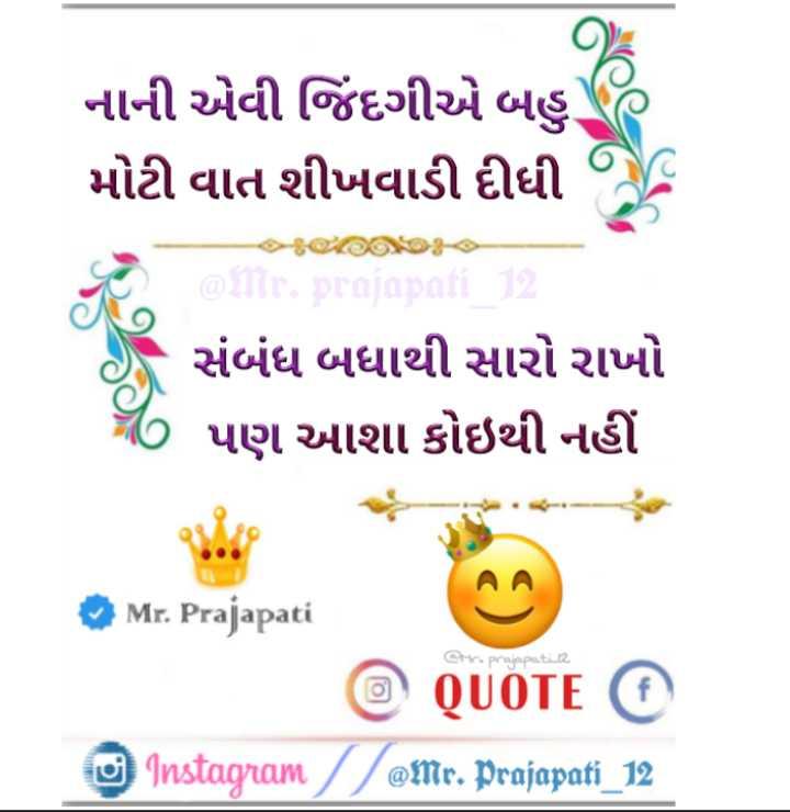 👓 ભાઈનો વટ - નાની એવી જિંદગીએ બહુ છે મોટી વાત શીખવાડી દીધી @ ur . prajapati 12 સંબંધ બધાથી સારો રાખો પણ આશા કોઇથી નહીં Mr . Prajapati mr . prajapati 12 QUOTE © @ Mr . Prajapati _ 12 ♡ Instagram - ShareChat