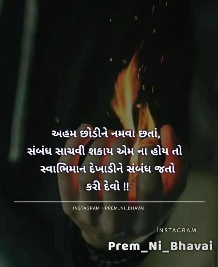 👓 ભાઈનો વટ - અહમ છોડીને નમવા છતાં , સંબંધ સાચવી શકાય એમ ના હોય તો સ્વાભિમાન દેખાડીને સંબંધ જતો કરી દેવો ! ! ' INSTAGRAM : PREM _ NI _ BHAVAL INSTAGRAM Prem _ Ni _ Bhavai - ShareChat