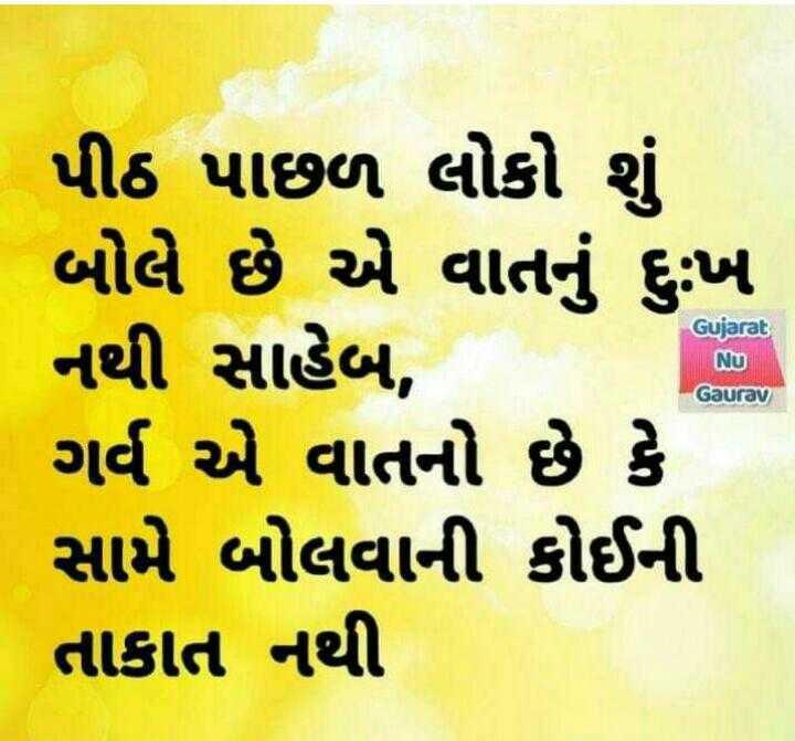 👓 ભાઈનો વટ - પીઠ પાછળ લોકો શું બોલે છે એ વાતનું દુઃખ નથી સાહેબ , ગર્વ એ વાતનો છે કે સામે બોલવાની કોઈની તાકાત નથી Gujarat Nu Gaurav - ShareChat