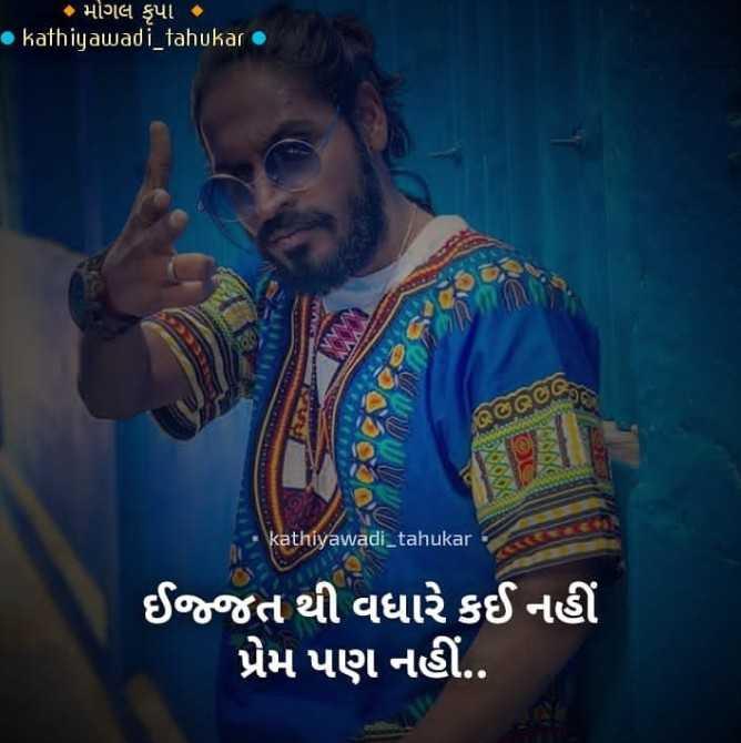 👓 ભાઈનો વટ - + માંગલ કૃપા * kathiyawadi _ tahukar COCCA kathiyawadi _ tahukar ' ઈજ્જત થી વધારે કઈ નહીં પ્રેમ પણ નહીં . . - ShareChat