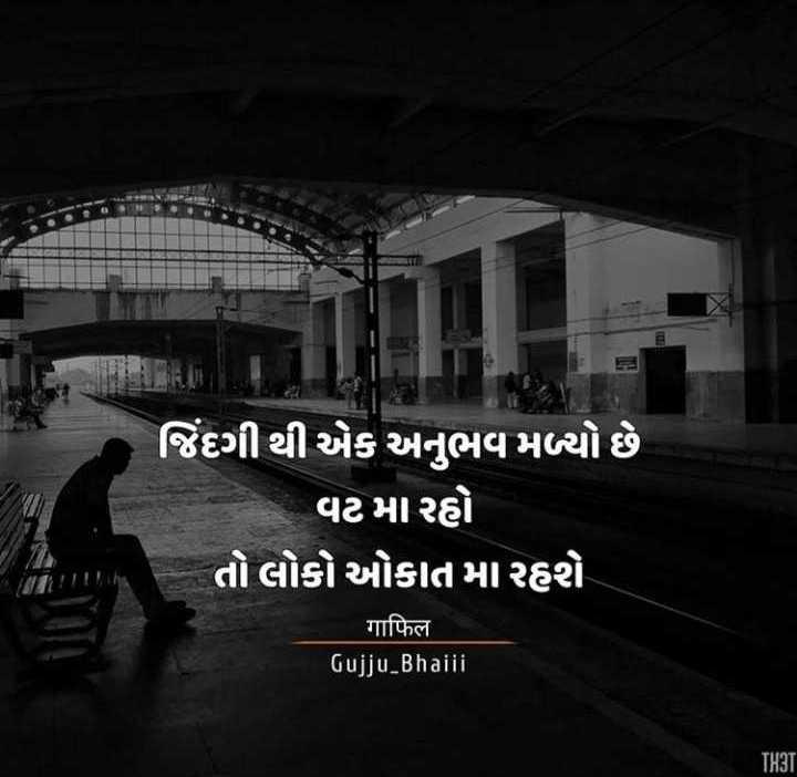 👓 ભાઈનો વટ - જિદગી થી એક અનુભવ મળ્યો છે વટ મા રહો તો લોકો ઓકાત મા હશે गाफिल Gujju _ Bhaiii THJI - ShareChat