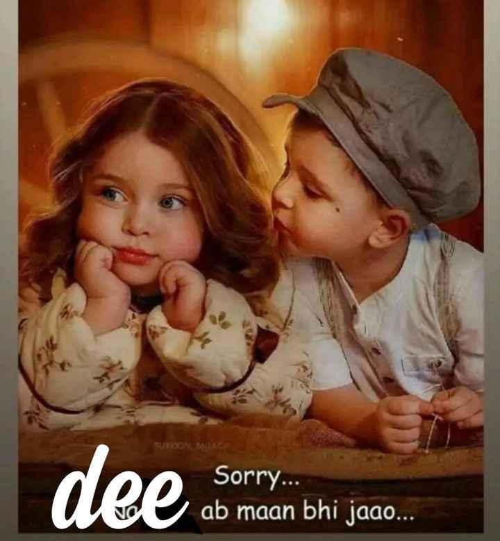 ભાઈ બહેન - SUKOON MUSIC dee Sorry ab maan bhi jaao . . . - ShareChat