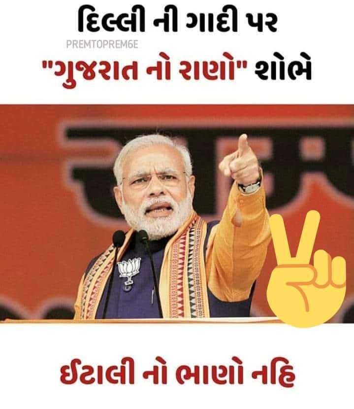 ભાજપ - દિલ્લી ની ગાદી પર ગુજરાત નો રાણોમાં શોભે PREMTOPREME TI 1 Miss 0 BEST ASી ઈટાલીનો ભાણો નહિ - ShareChat