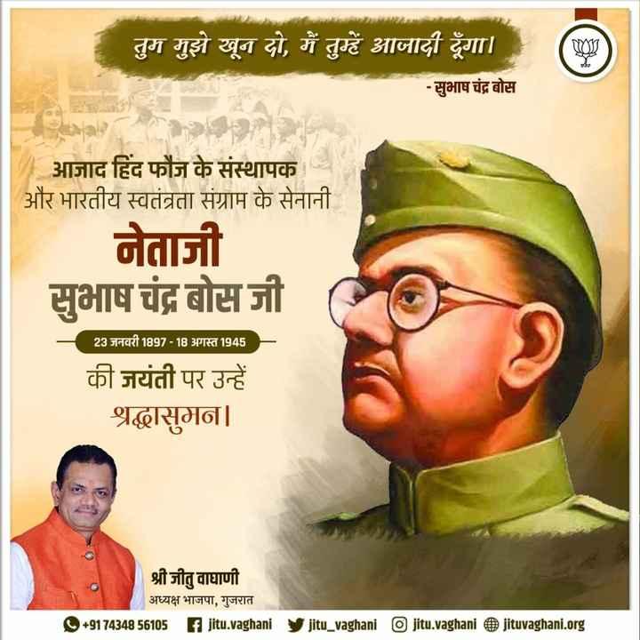 🌷 ભાજપ - तुम मुझे खून दो , मैं तुम्हें आजादी दूंगा । - सुभाष चंद्र बोस आजाद हिंद फौज के संस्थापक व और भारतीय स्वतंत्रता संग्राम के सेनानी नेताजी सुभाष चंद्र बोस जी 23 जनवरी 1897 - 18 अगस्त 1945 की जयंती पर उन्हें श्रद्धासुमन । श्री जीतु वाघाणी अध्यक्ष भाजपा , गुजरात + 91 74348 56105 f jitu . vaghani y jitu _ vaghani o jitu . vaghani @ jituvaghani . org - ShareChat