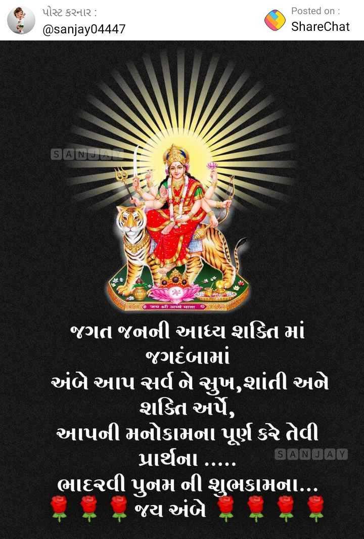 ભાદરવી પુનમનો મેળો - પોસ્ટ કરનાર : @ sanjay04447 Posted on : ShareChat SANJA નવ પો વેપા ) ' જગત જનની આધ્ય શક્તિ માં જગદંબામાં ' અંબે આપ સર્વ ને સુખ , શાંતી અને શક્તિ અર્પે , આપની મનોકામના પૂર્ણ કરે તેવી પ્રાર્થના . . . . . SANDAV ' ભાદરવી પુનમ ની શુભકામના . . . જય અંબે - ShareChat