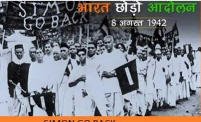 🇮🇳 ભારત છોડો આંદોલન દિવસ - मSTIMUभारत छोड़ो आदोलन 8 अगस्त 1942 DBACK - ShareChat