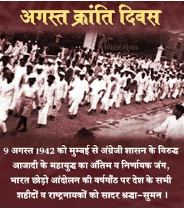 🇮🇳 ભારત છોડો આંદોલન દિવસ - अगस्त क्रांति दिवस निगंज 9 अगस्त 1942 को मुम्बई से अंग्रेजी शासन के विरुद्ध आजादी के महायुद्ध का अंतिम व निर्णायक जंग , भारत छोड़ो आंदोलन की वर्षगाँठ पर देश के सभी शहीदों व राष्ट्रनायकों को सादर श्रद्धा - सुमन । - ShareChat