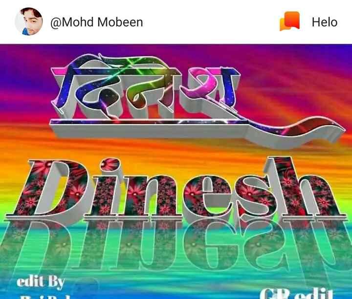 🇮🇳 ભારતનો ઝંડો - @ Mohd Mobeen 12 Dinesh edit By - ShareChat