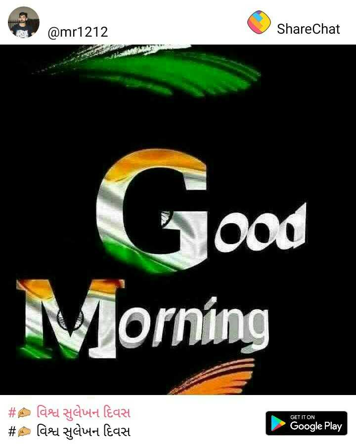 🇮🇳 ભારતનો ઝંડો - @ mr1212 ShareChat Good Morning GET IT ON # # aed ae cluye l ? a24 aut leaze Google Play - ShareChat