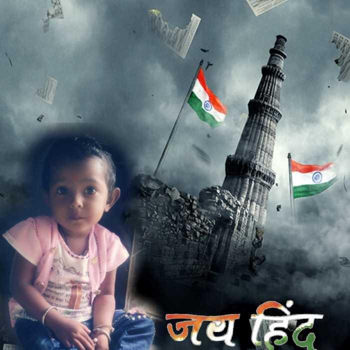 🇮🇳 ભારતનો ઝંડો - जय हिंद - ShareChat