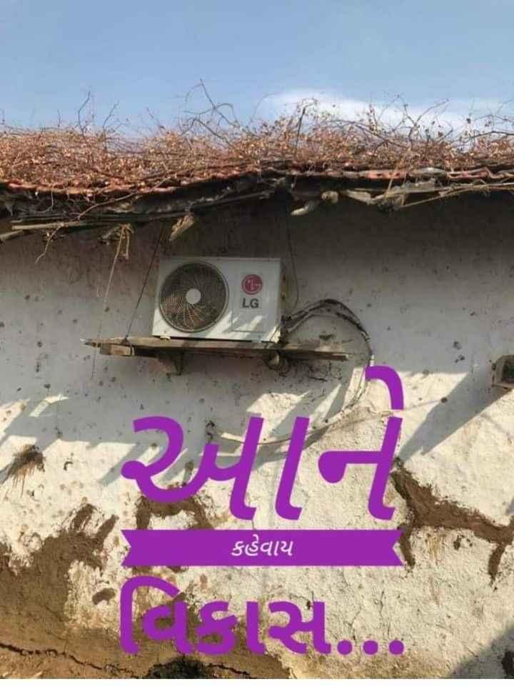 🚇 ભારતનો વિકાસ - ૨ તેનું કહેવાય સ . - ShareChat