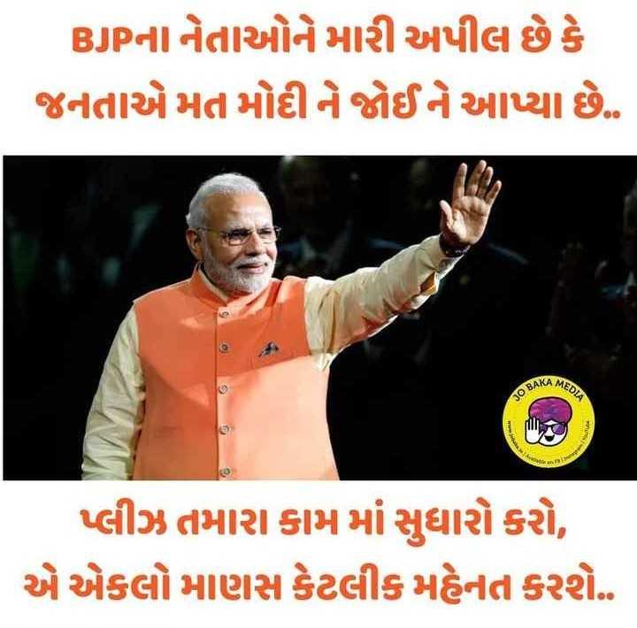 🚇 ભારતનો વિકાસ - BJPના નેતાઓને મારી અપીલ છે કે જનતાએ મત મોદી ને જોઈ ને આપ્યા છે . AKA MEZ JO BAR પ્લીઝ તમારા કામમાં સુધારો કરી , એ એકલો માણસ કેટલી મહેનત કરશે . - ShareChat