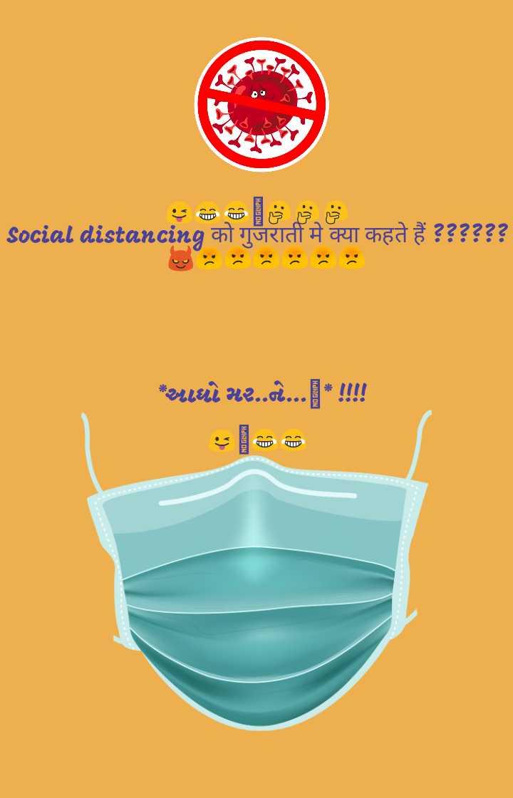 🔒 ભારત લોકડાઉન: 21 દિવસ - Social distancing को गुजराती में क्या कहते हैं ? ? ? ? ? ? * auut e . . . . . . . . ! ! ! ! ! - ShareChat