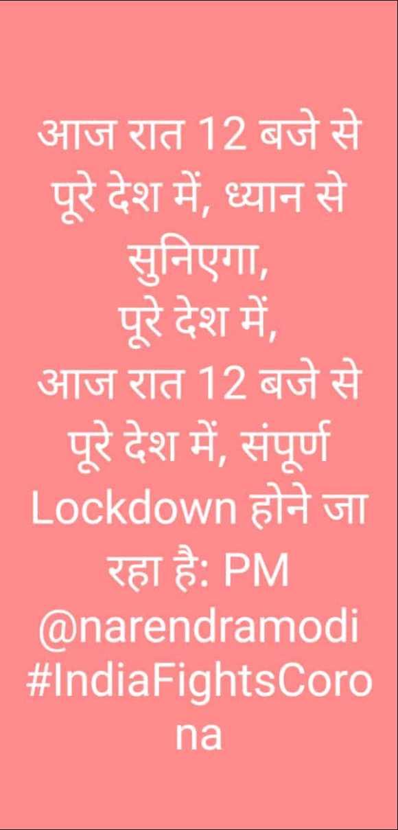 🔒 ભારત લોકડાઉન: 21 દિવસ - ShareChat