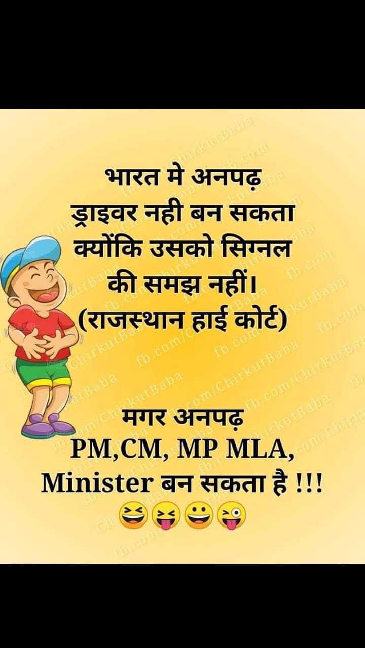 ભારતીય રાજકારણ - kuu Bara भारत मे अनपढ़ ड्राइवर नही बन सकता क्योंकि उसको सिग्नल की समझ नहीं । ( राजस्थान हाई कोर्ट ) Kuta KUB । मगर अनपढ़ PM , CM , MP MLA , Minister बन सकता है ! ! ! Baba fb . com / fh . com m / chakur Baba fb . co Paom / Chirkut Baba th . com Tab . com / Chirkut Bak १ , omchina - ShareChat