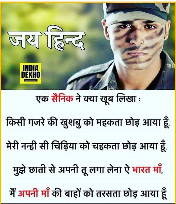 🇮🇳 ભારતીય સેના - जय हिन्द । NDIA DEKHU एक सैनिक ने क्या खूब लिखाः किसी गजरे की खुशबु को महकता छोड़ आया हूँ , मेरी नन्ही सी चिड़िया को चहकता छोड़ आया हूँ , मुझे छाती से अपनी तू लगा लेना ऐ भारत माँ , मैं अपनी माँ की बाहों को तरसता छोड़ आया हूँ - ShareChat