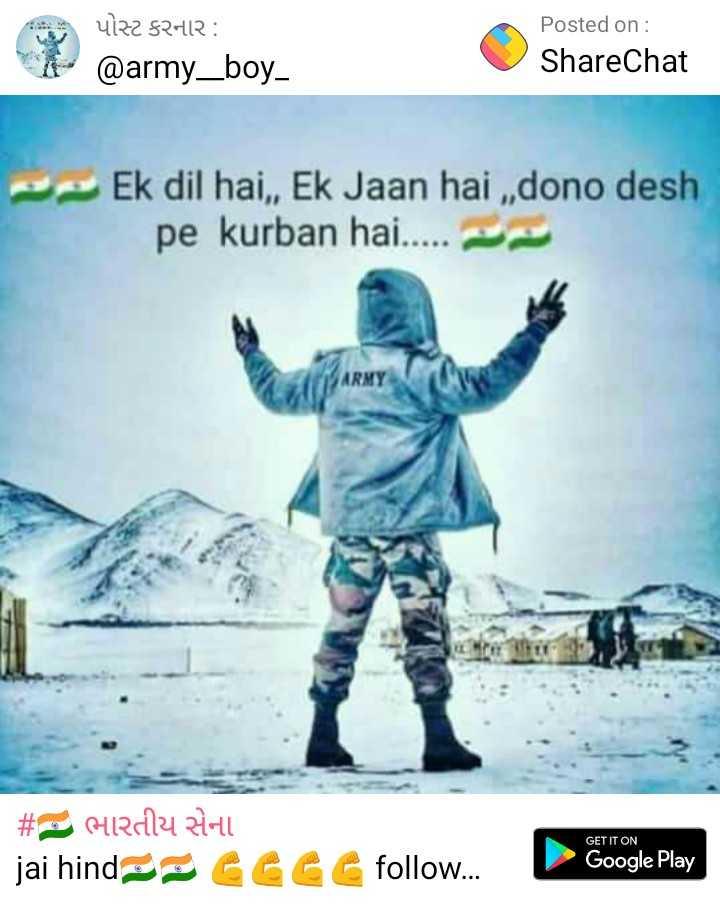 🇮🇳 ભારતીય સેના - w 4122 52412 Posted on : ShareChat - @ army _ boy _ Ek dil hai , Ek Jaan hai , , dono desh pe kurban hai . . . . . 2 GET IT ON # Bledilu zill jai hind GGGG follow . . . Google Play - ShareChat