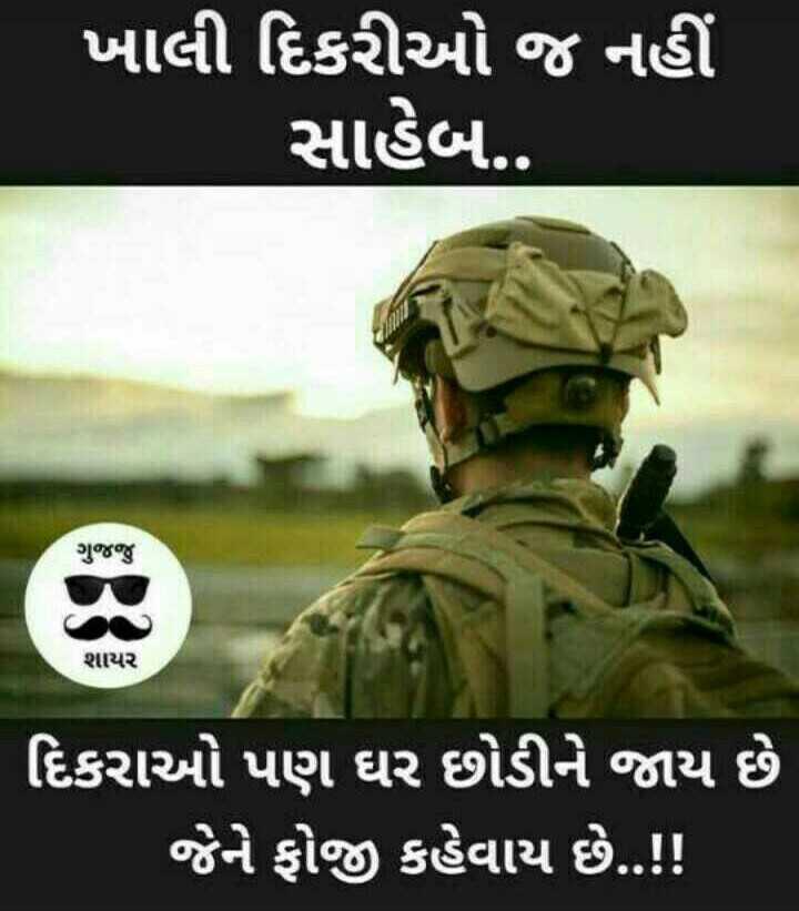🇮🇳 ભારતીય સેના - ખાલી દિકરીઓ જ નહીં સાહેબ . . ગુજજુ શાયર ' દિકરાઓ પણ ઘર છોડીને જાય છે ' જેને ફોજી કહેવાય છે . . ! ! - ShareChat