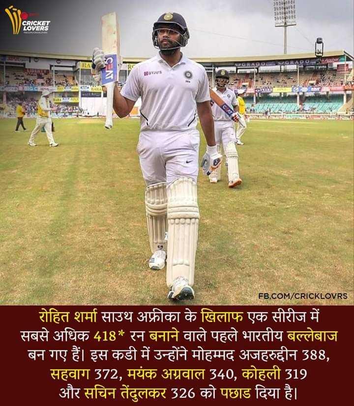 🇮🇳 ભારત vs સાઉથ આફ્રિકા 🇿🇦 - CRICKET LOVERS CEAT B0uyars TRENomind FB . COM / CRICKLOVRS रोहित शर्मा साउथ अफ्रीका के खिलाफ एक सीरीज में सबसे अधिक 418 * रन बनाने वाले पहले भारतीय बल्लेबाज बन गए हैं । इस कडी में उन्होंने मोहम्मद अजहरुद्दीन 388 , सहवाग 372 , मयंक अग्रवाल 340 , कोहली 319 और सचिन तेंदुलकर 326 को पछाड दिया है । - ShareChat
