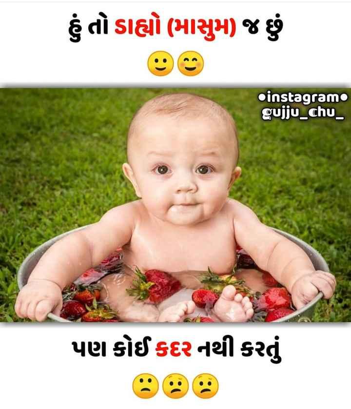 મજેદાર કોટ્સ - હું તો ડાહ્યો માસુમ ) જ છું oinstagram gujju _ chu પણ કોઈ કદર નથી કરતું - ShareChat