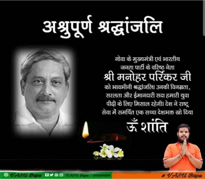 🙏 મનોહર પર્રિકર નું નિધન - अश्रुपूर्ण श्रद्धांजलि गोवा के मुख्यमंत्री एवं भारतीय जनता पार्टी के वरिष्ठ नेता श्री मनोहर पर्रिकर जी को भावभीनी श्रद्धांजलि । उनकी विनम्रता , सरलता और ईमानदारी सदा हमारी युवा पीढ़ी के लिए मिसाल रहेगी । देश ने राष्ट्र सेवा में समर्पित एक सच्चा देशभक्त खो दिया ॐ शांति O VASU Bapu Dya VASU Bapu / 8735916896 # VASU Bapu - ShareChat