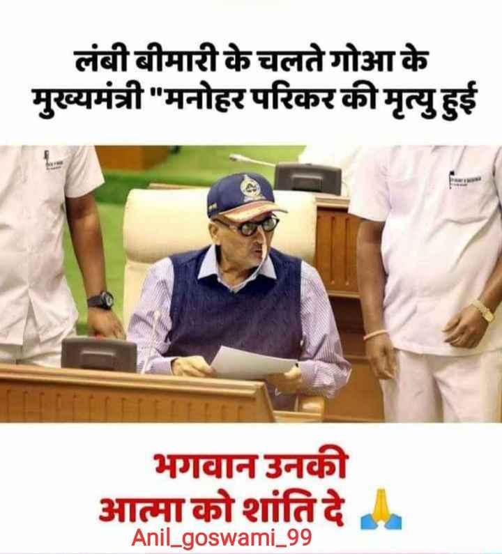 🙏 મનોહર પર્રિકર નું નિધન - लंबी बीमारी के चलते गोआ के मुख्यमंत्री मनोहर परिकर की मृत्यु हुई भगवान उनकी आत्मा को शांति दे Anil _ goswami _ 99 - ShareChat