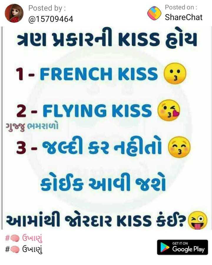 🥁 મસ્તી બેન્ડ - Posted by : @ 15709464 Posted on : ShareChat ગુજુ ભમરાળો . ત્રણ પ્રકારનીkiss હોય 1 - FRENCH KISS : 2 - FLYING KISS ૩ - જલદી કરનહીતો કોઈક આવી જશે આમાંથી જોરદારkiss કંઈર ૭ # ઉખાણું # ઉખાણું GET IT ON Google Play - ShareChat