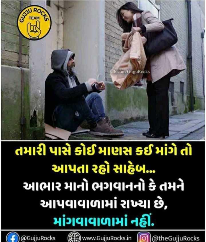 🥁 મસ્તી બેન્ડ - Ct TEAM CKS fb . com / GujjuRocks ' તમારી પાસે કોઈ માણસ કઈ માંગતો ' આપતા હો સાહેબ . . . ' આભાર માનો ભગવાનનો કે તમને ' આપવાવાળામાં રાખ્યા છે , ' માંગવાવાળામાં નર્યો . ( 6 ) @ GujjuRocks C ) www . GujjuRocks . in છો @ theGujjuRocks - ShareChat