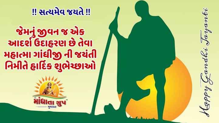 💐 મહાત્મા ગાંધી જયંતિ - ! સત્યમેવ જયતે ! ! જેમનું જીવન જ એક આદર્શ ઉદાહરણ છે તેવા મહાત્મા ગાંધીજીની જયંતી નિમીતે હાર્દિક શુભેચ્છાઓ Happy Gandhi Jayanti માંધાતા ગ્રુપ ગુજરાત - ShareChat