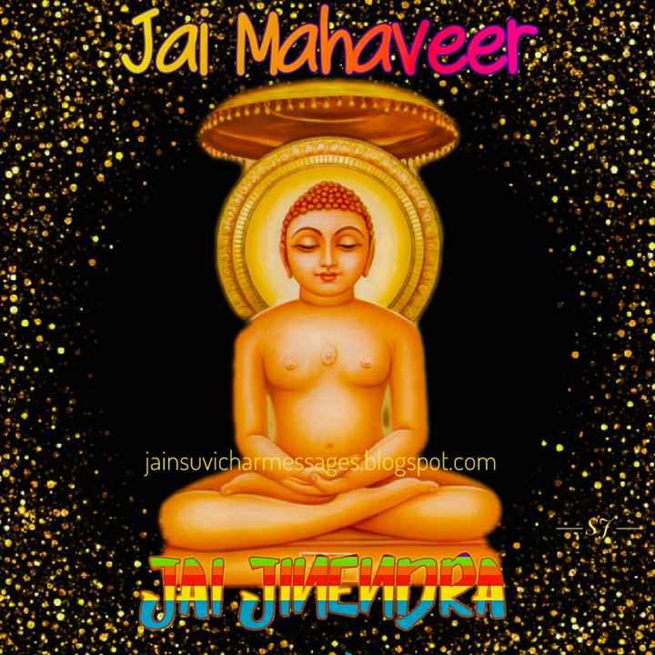 🙏 મહાવીર સ્વામી જ્યંતી - Jai Mahaveer OOS LOOD jainsuvicharmessages . blogspot . com POOOO . wu - ShareChat