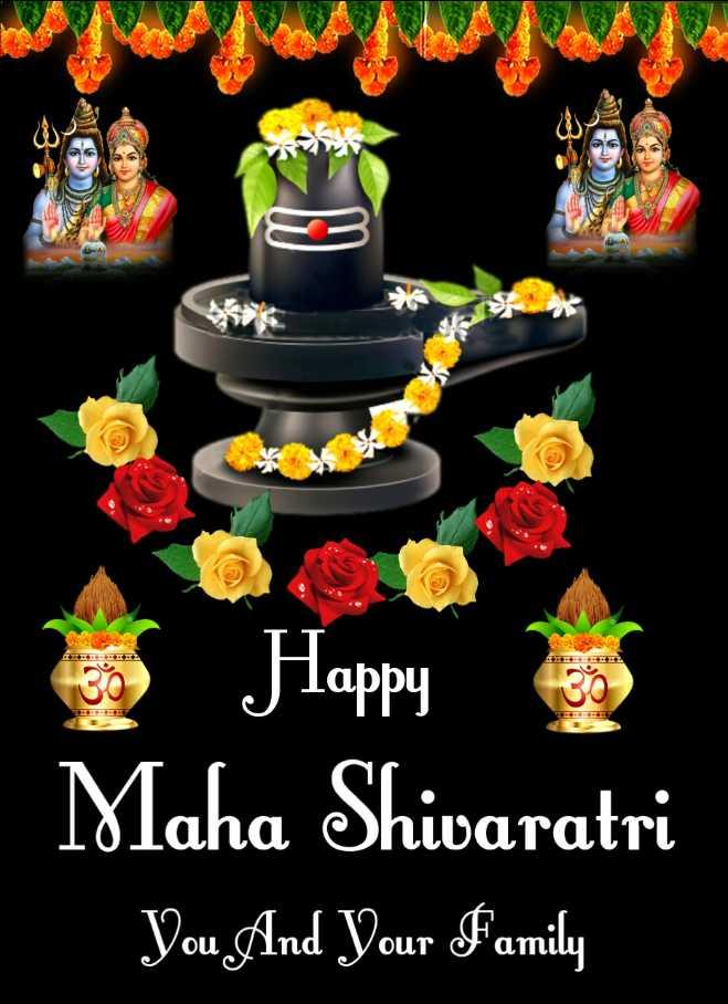 🙏 મહા શિવરાત્રી - Happy Maha Shivaratri You And Your Family - ShareChat