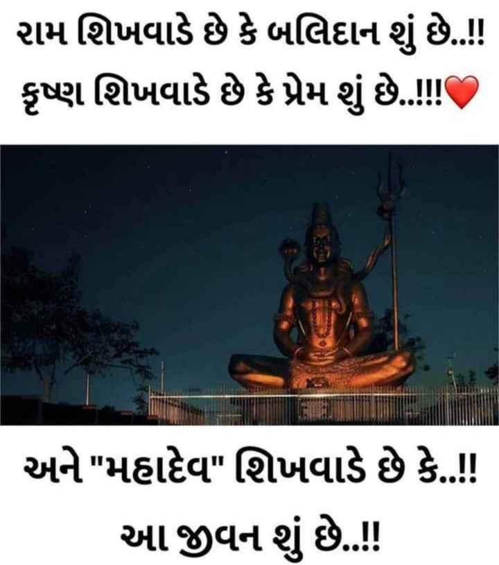 🙏 મહા શિવરાત્રી - રામ શિખવાડે છે કે બલિદાન શું છે . . ! ! કૃષ્ણ શિખવાડે છે કે પ્રેમ શું છે . . ! ! અને મહાદેવ શિખવાડે છે કે . ! ! આ જીવન શું છે . ! ! - ShareChat