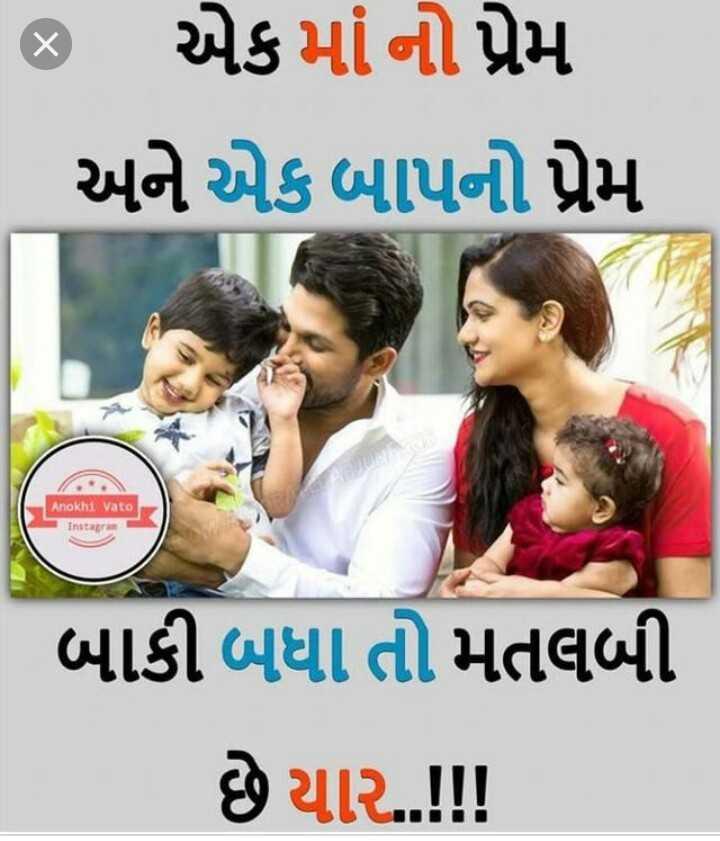 📜 માતા-પિતા કોટ્સ - છે એક માં નો પ્રેમ અને એક બાપનો પ્રેમ Anokhi Vato Insta બાકી બધા તો મતલબી છે યાર . . ! ! ! - ShareChat