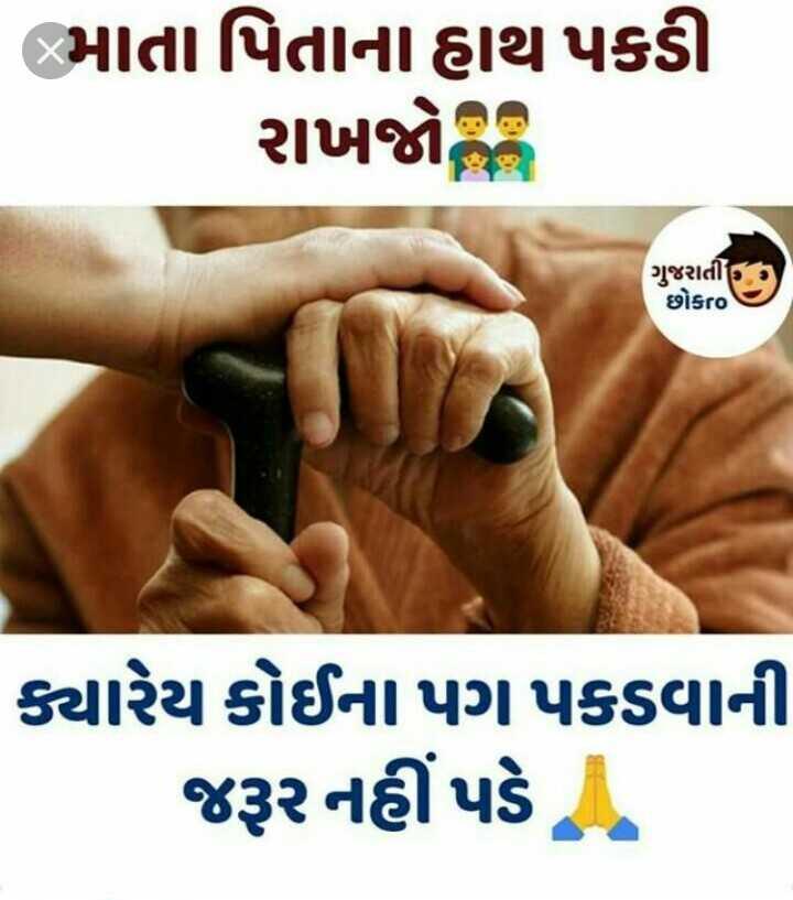 📜 માતા-પિતા કોટ્સ - માતા પિતાના હાથ પકડી રાખજો ગુજરાતી છોકo ) કયારેય કોઈના પગ પકડવાની જરૂર નહીં પડે . - ShareChat