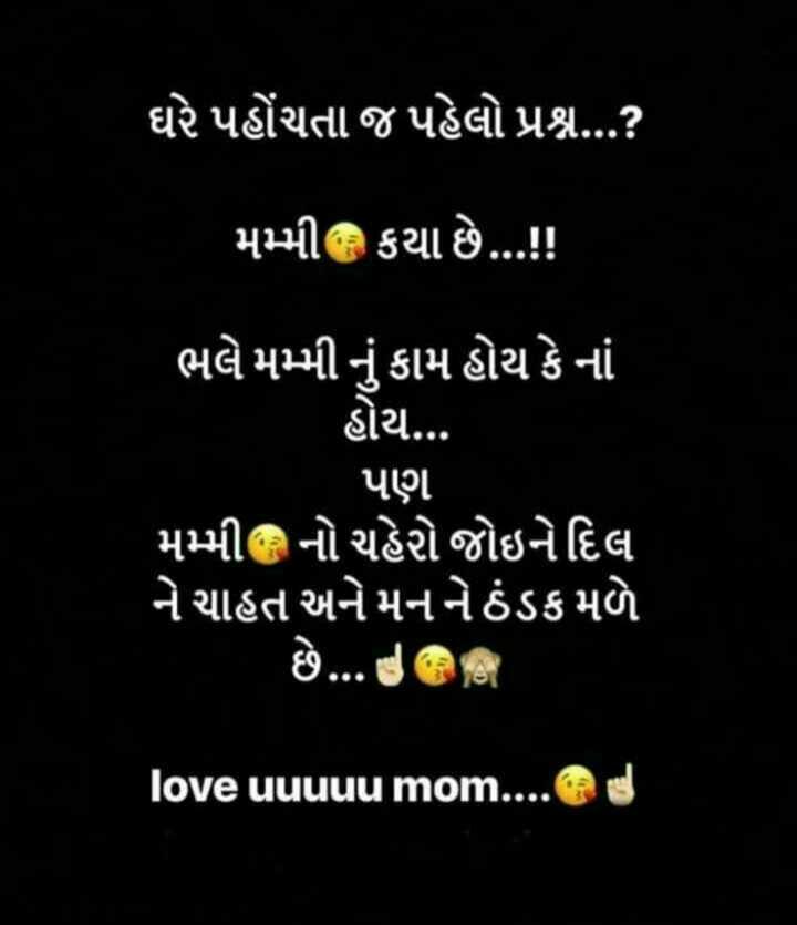 📜 માતા-પિતા કોટ્સ - ઘરે પહોંચતા જ પહેલો પ્રશ્ન ... . ? ? ' મમ્મી કયા છે . . . ! ! ' ભલે મમ્મી નું કામ હોય કે નાં હોય . . . પણ ' મમ્મીનો ચહેરો જોઇને દિલ ' ને ચાહત અને મનને ઠંડક મળે love uuuuu mom . . . . eg - ShareChat