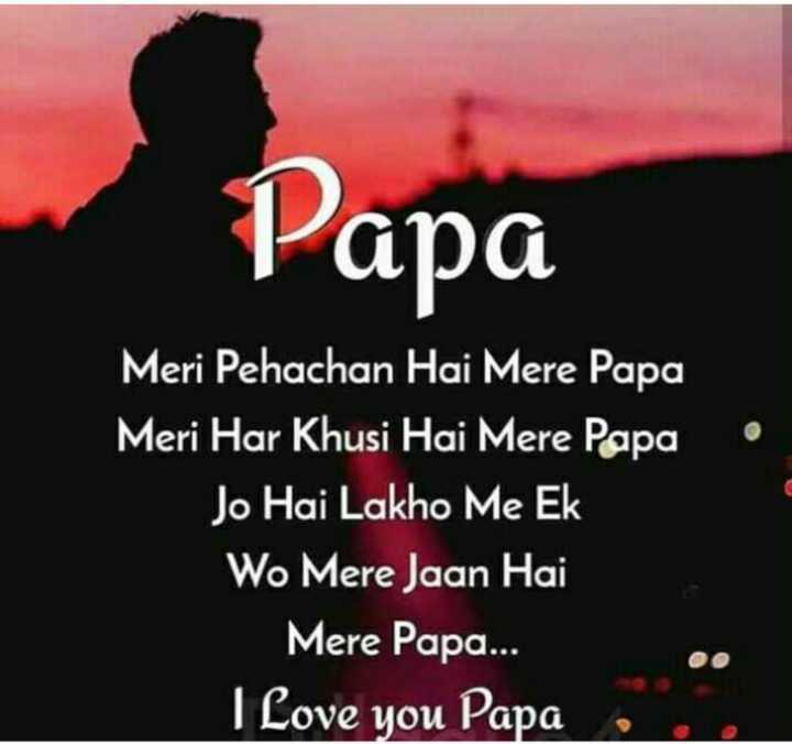 📜 માતા-પિતા કોટ્સ - Papa Meri Pehachan Hai Mere Papa Meri Har Khusi Hai Mere Papa Jo Hai Lakho Me Ek Wo Mere Jaan Hai Mere Papa . . . I Love you Papa - ShareChat