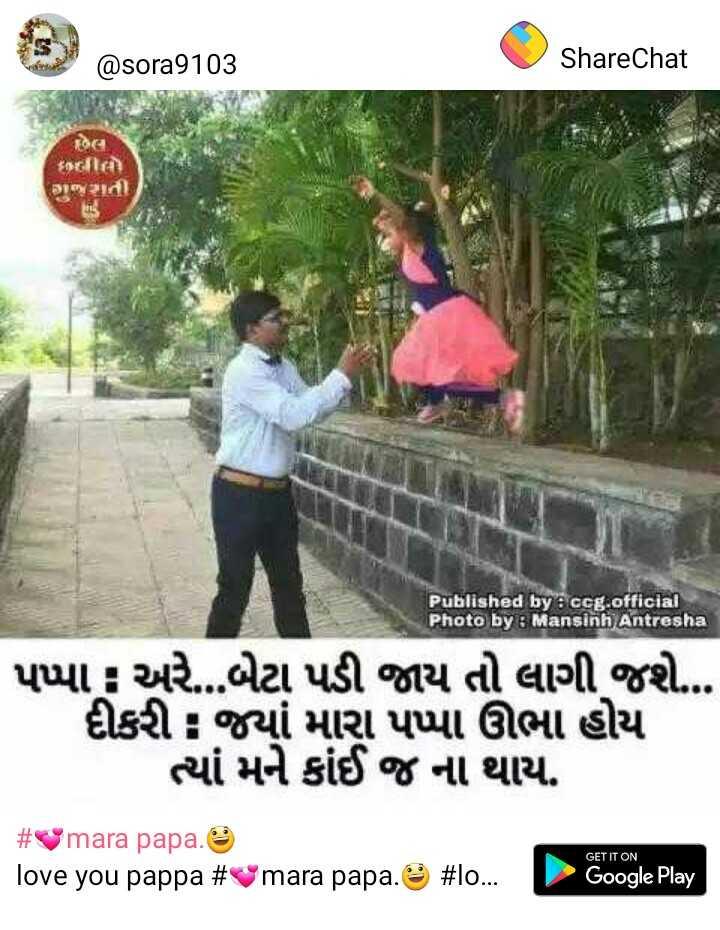 📜 માતા-પિતા કોટ્સ - @ sora9103 ShareChat છે દાવો થાળી Published by o ccg . official Photo by Mansinh Antresha પપ્પા : અરે . ... બેટા પડી જાય તો લાગી જશે . દીકરી : જયાં મારા પપ્પા ઊભા હોય ત્યાં મને કાંઈ જ ના થાય . # mara papa . GET IT ON love you pappa # mara papa . # lo . . . Google Play - ShareChat