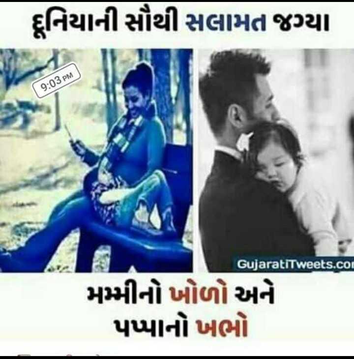 📜 માતા-પિતા કોટ્સ - દૂનિયાની સૌથી સલામત જગ્યા 9 : 03 PM GujaratiTweets . com મમ્મીનો ખોળો અને પપ્પાનો ખભો - ShareChat