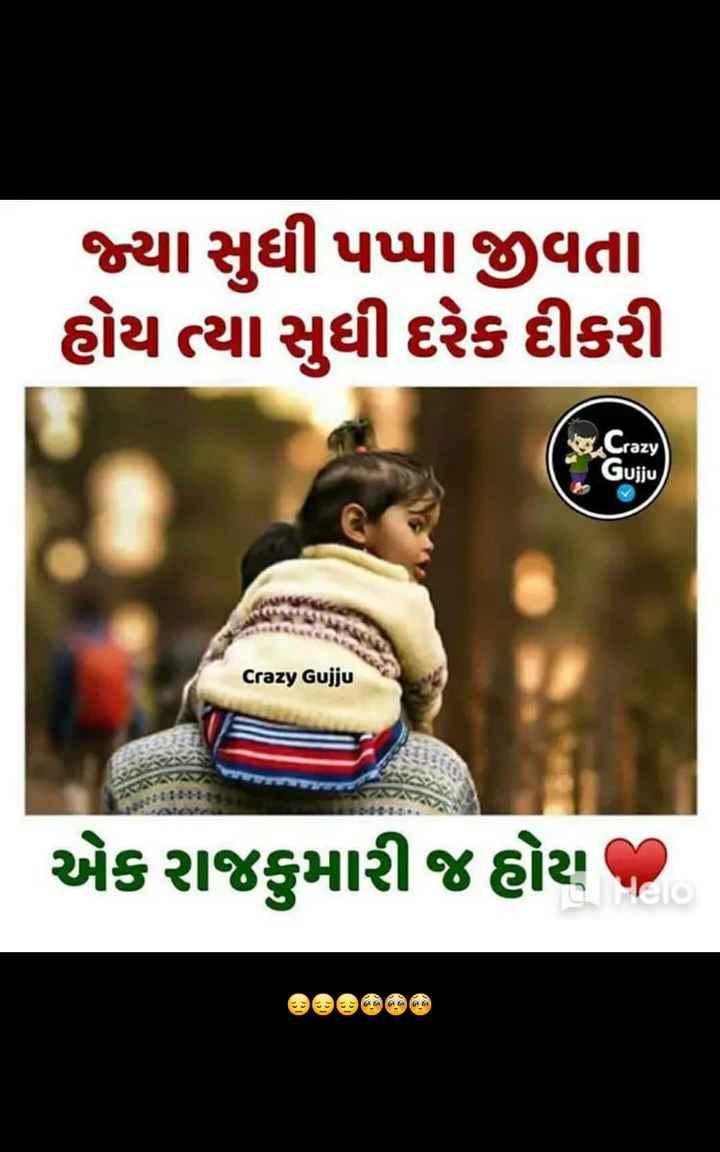 📜 માતા-પિતા કોટ્સ - જ્યા સુધી પપ્પા જીવતા હોય ત્યા સુધી દરેક દીકરી Crazy Gujju Crazy Gujju એક રાજકુમારી જ હોય છે , - ShareChat