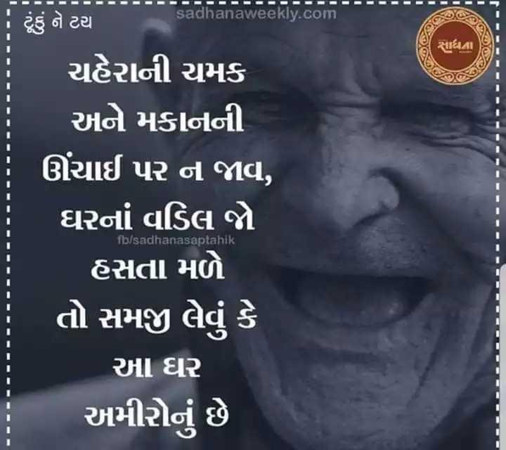 👪 માતા - પિતા - ગગ sadhanaweekly . com . સાધના : ટૂંકું ને ટયો ચહેરાની ચમક ' અને મકાનની ઊંચાઈ પર ન જાવ , ઘરનાં વડિલ જ હસતા મળે તો સમજી લેવું કે આ ઘર અમીરોનું છે fb / sadhanasaptahik - ShareChat