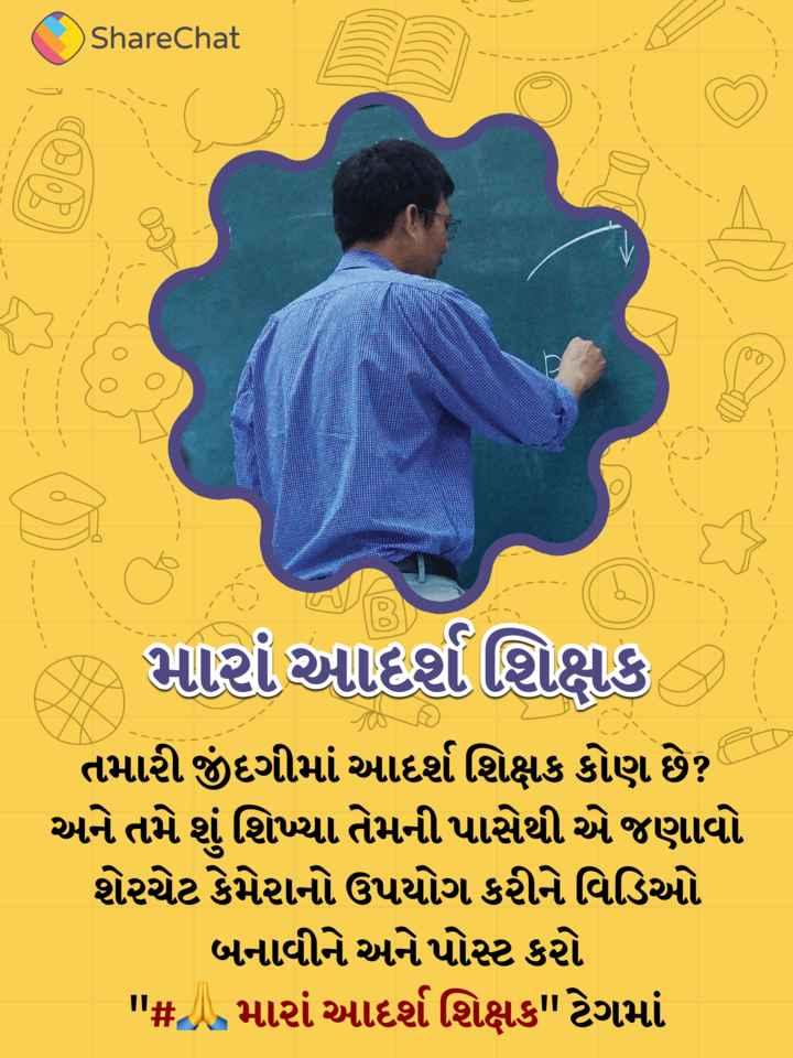 🙏 મારાં આદર્શ શિક્ષક - = = O ShareChat માાં આદર્શ શિક્ષક તમારી જીંદગીમાં આદર્શ શિક્ષક કોણ છે ? અને તમે શું શિખ્યા તેમની પાસેથી એ જણાવો શેરચેટ કેમેરાનો ઉપયોગ કરીને વિડિઓ બનાવીને અને પોસ્ટ કરશે ' # . . મારાં આદર્શ શિક્ષક ટેગમાં - ShareChat