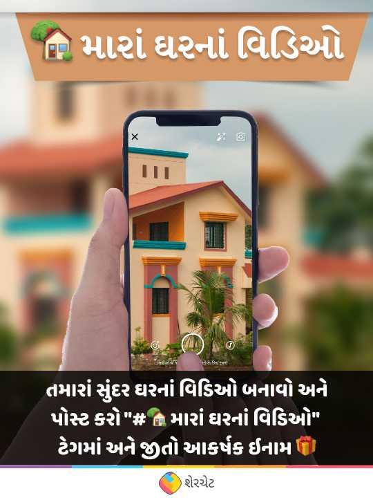 🏡 મારાં ઘરનાં વિડિઓ - ' વિ . માાં ઘરનાં વિડિઓ | _ | l ) ' તમારાં સુંદર ઘરનાવિડિઓ બનાવો અને ' પોસ્ટકરો # મારાં ઘરનાં વિડિઓ ' ટેગમાં અને જીતો આકર્ષક ઈનામ ( C ) શેરચેટ - ShareChat