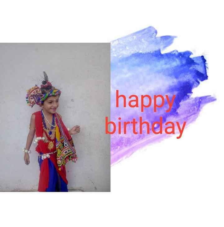 😊 મારાં બાળ ગોપાલ - happy birthday - ShareChat