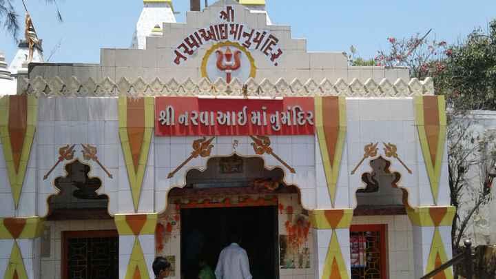 👣 મારાં માતાજી - નાનુમદિર , કરHIE શ્રી નરવાઆઈમાંનુર્માદર - ShareChat
