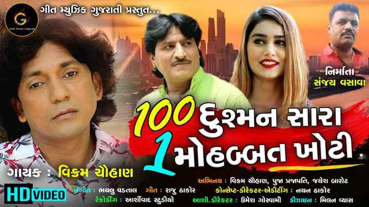🏕 મારા ગામનો વિડિઓ - ગીત મ્યુઝિક ગુજરાતી પ્રસ્તુત . . Geet Music Gujarati નિમાતા સંજય વસાવા 100 દુશ્મન સારા - ગાયક વિકમ ચોહાણ - મોહબ્બત ખોટી , IDEO - - અભિનય : વિક્રમ ચૌહાણ , પુજા પ્રજાપતિ , જયેશ બારોટ સંગીત : ભયલુ વડતાલ ગીત : રાજુ ઠાકોર કોન્સેટ - ડીરેકટર - એડીટીંગ : નયન ઠાકોર i રેકોર્ડીંગ : આર્શીવાદ ટુડીયો આશી . ડીરેકટર : ઉમેશ ગોરવામી ડીઝાઇન : મિલન વ્યાસ - ShareChat